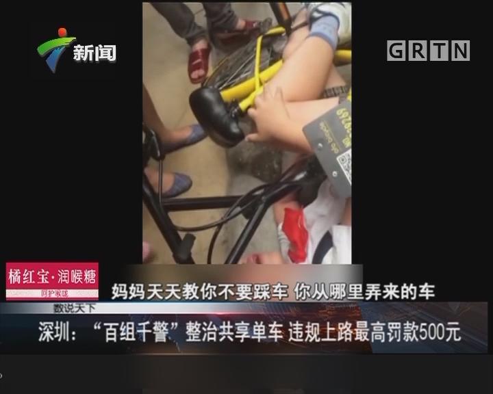 """深圳:""""百组千警""""整治共享单车 违规上路最高罚款500元"""
