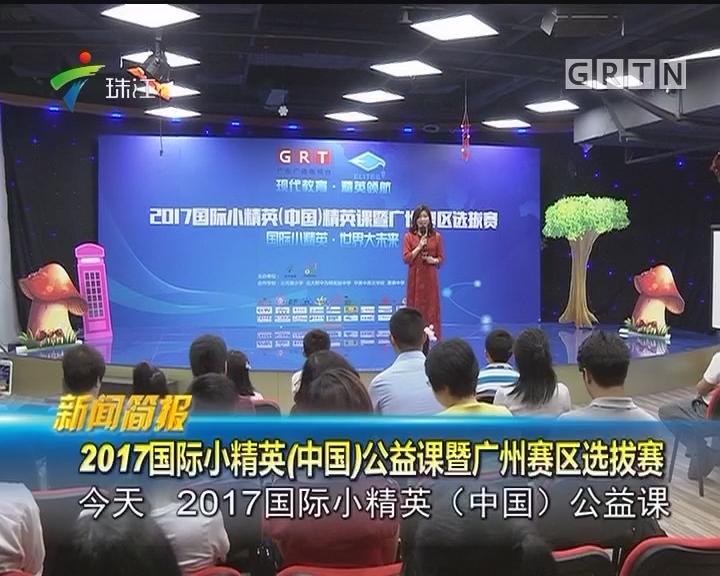 2017国际小精英(中国)公益课暨广州赛区选拔赛