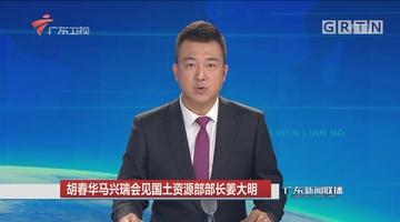 胡春华马兴瑞会见国土资源部部长姜大明