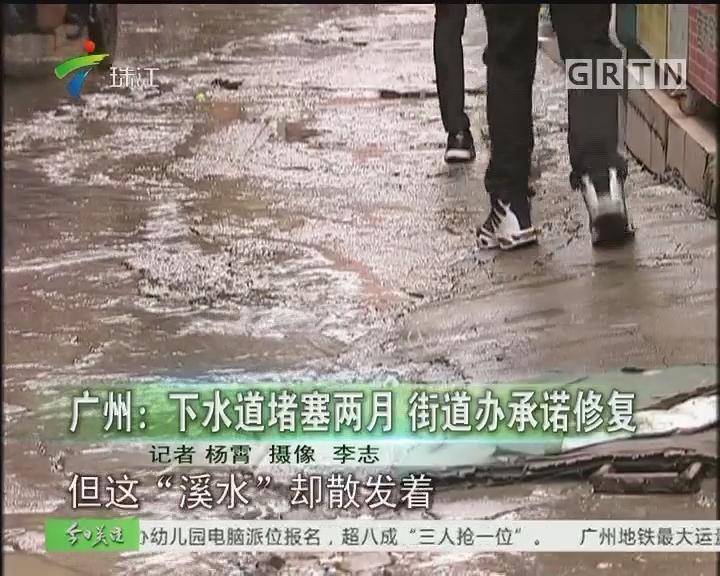 广州:下水道堵塞两月 街道办承诺修复