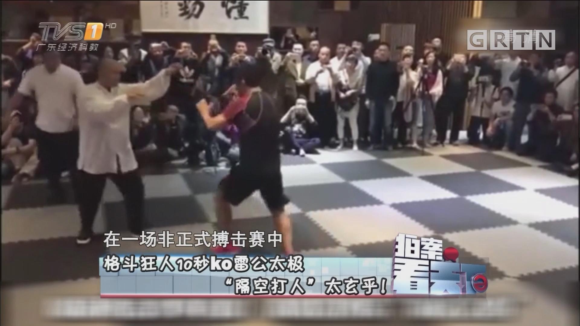 """20170502《拍案看天下》格斗狂人10秒ko雷公太极 """"隔空打人""""太玄乎!"""