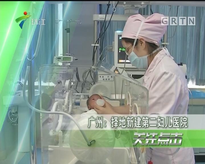 广州:择地新建第二妇儿医院