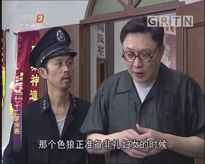 20170502《七十二家房客》九上七落(上)