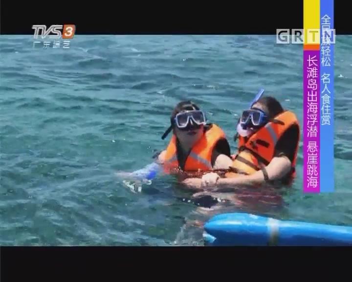 名人食住赏——长滩岛出海浮潜 悬崖跳海