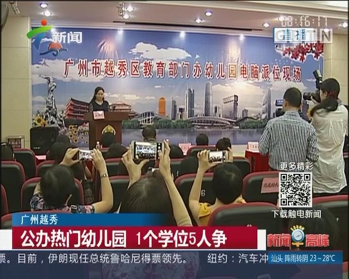 广州越秀:公办热门幼儿园 1个学位5人争