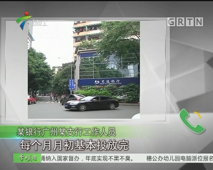 广州:楼市新政下二手放盘减少 银行房贷额度紧张