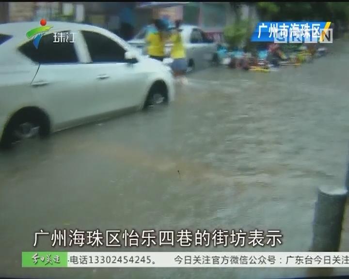 暴雨例牌菜:广州各区又见水浸