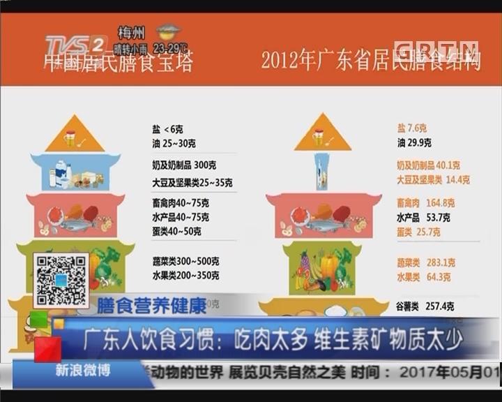 膳食营养健康 广东人饮食习惯:吃肉太多 维生素矿物质太少