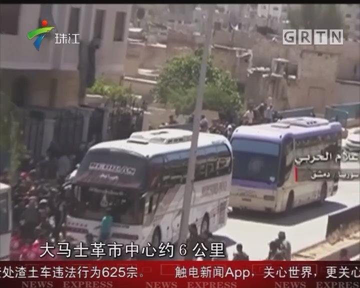 上千名反政府武装人员撤离大马士革东北部