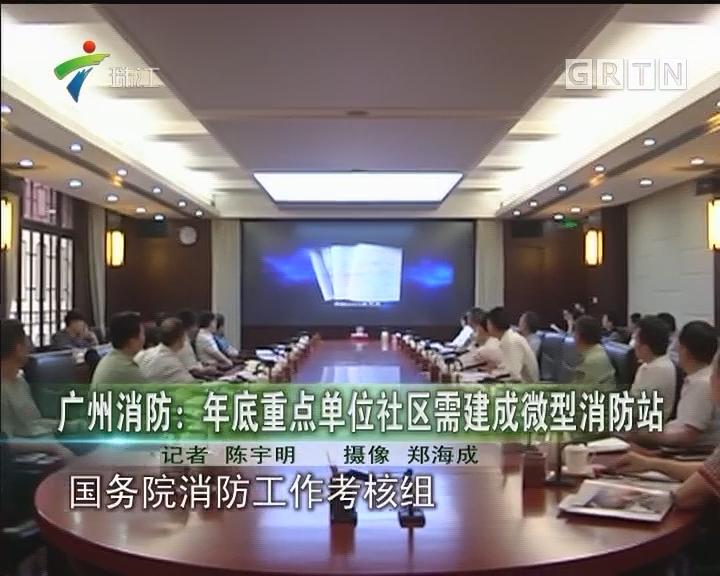 广州消防:年底重点单位社区需建成微型消防站