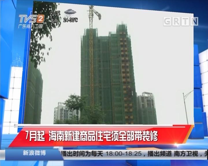7月起 海南新建商品住宅须全部带装修
