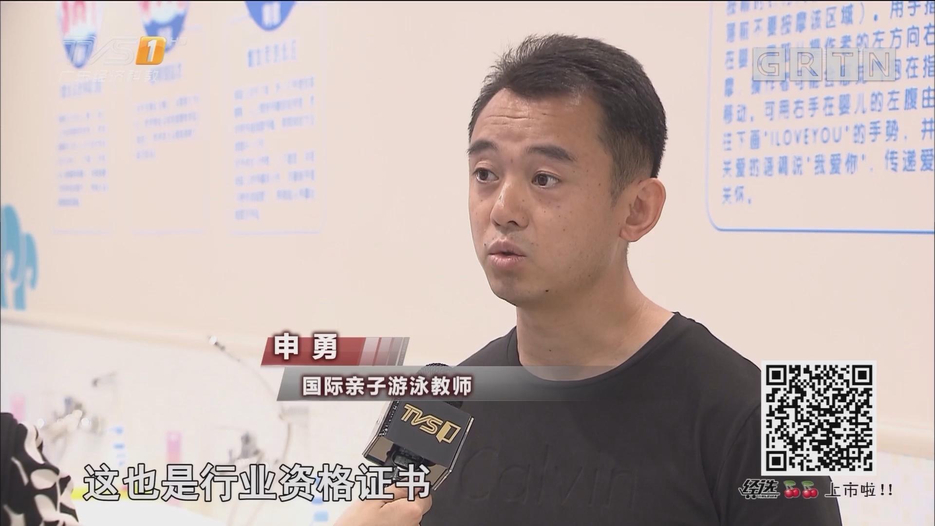 广州:早教儿童游泳馆 隐患重重