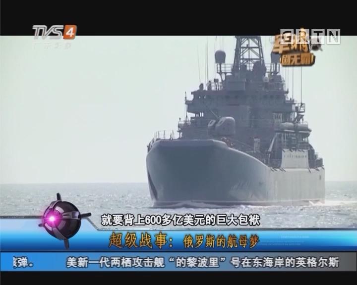 20170505《军晴剧无霸》超级战事:俄罗斯的航母梦