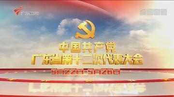 中国共产党广东省第十二次代表大会