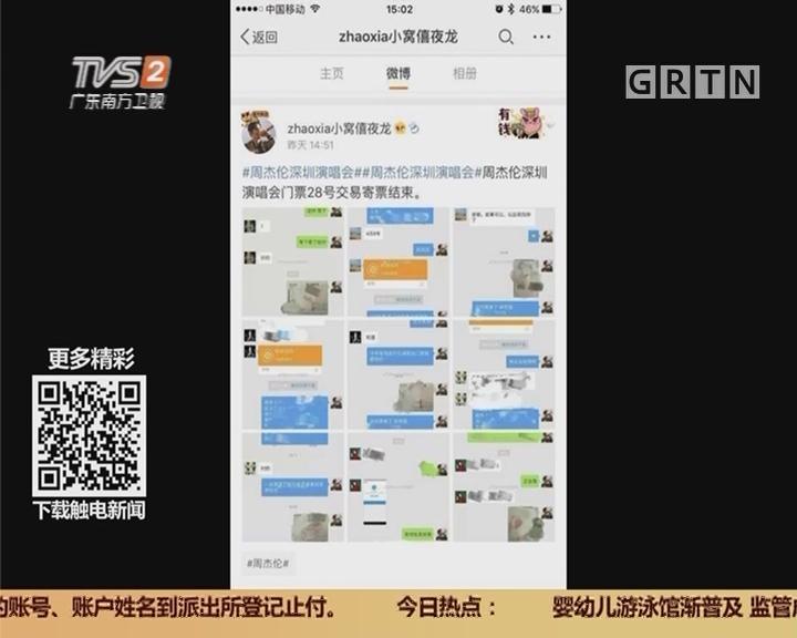 """深圳:明星""""铁粉""""卖门票?骗局!"""