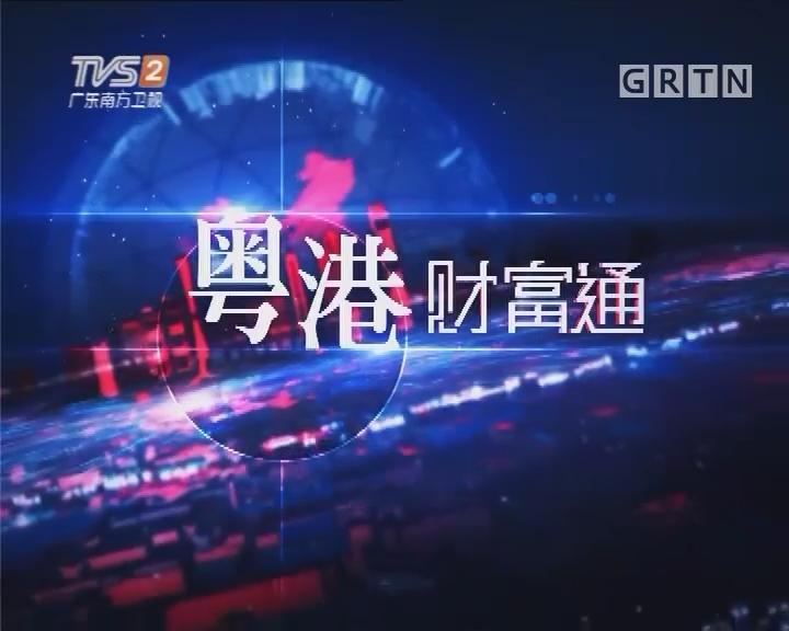 20170514《粤港财富通》一带一路:从炒概念到看业绩