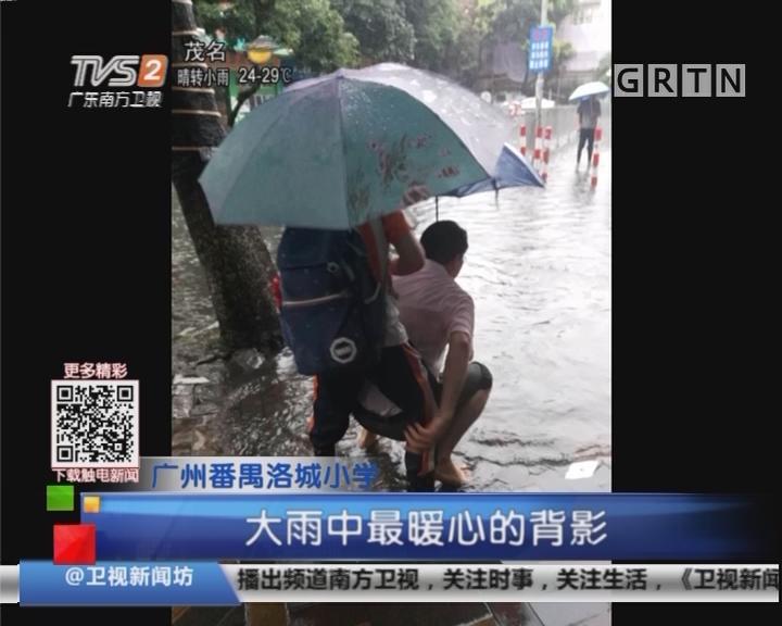 广州番禺洛城小学:大雨中最暖心的背影