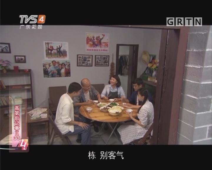 20170506《高第街记事》重生(上)