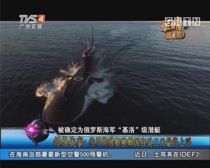 20170515《军晴剧无霸》超级战事:俄罗斯潜艇被韩国狂追三天三夜