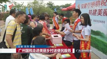 广州国税走进美丽乡村送便民服务