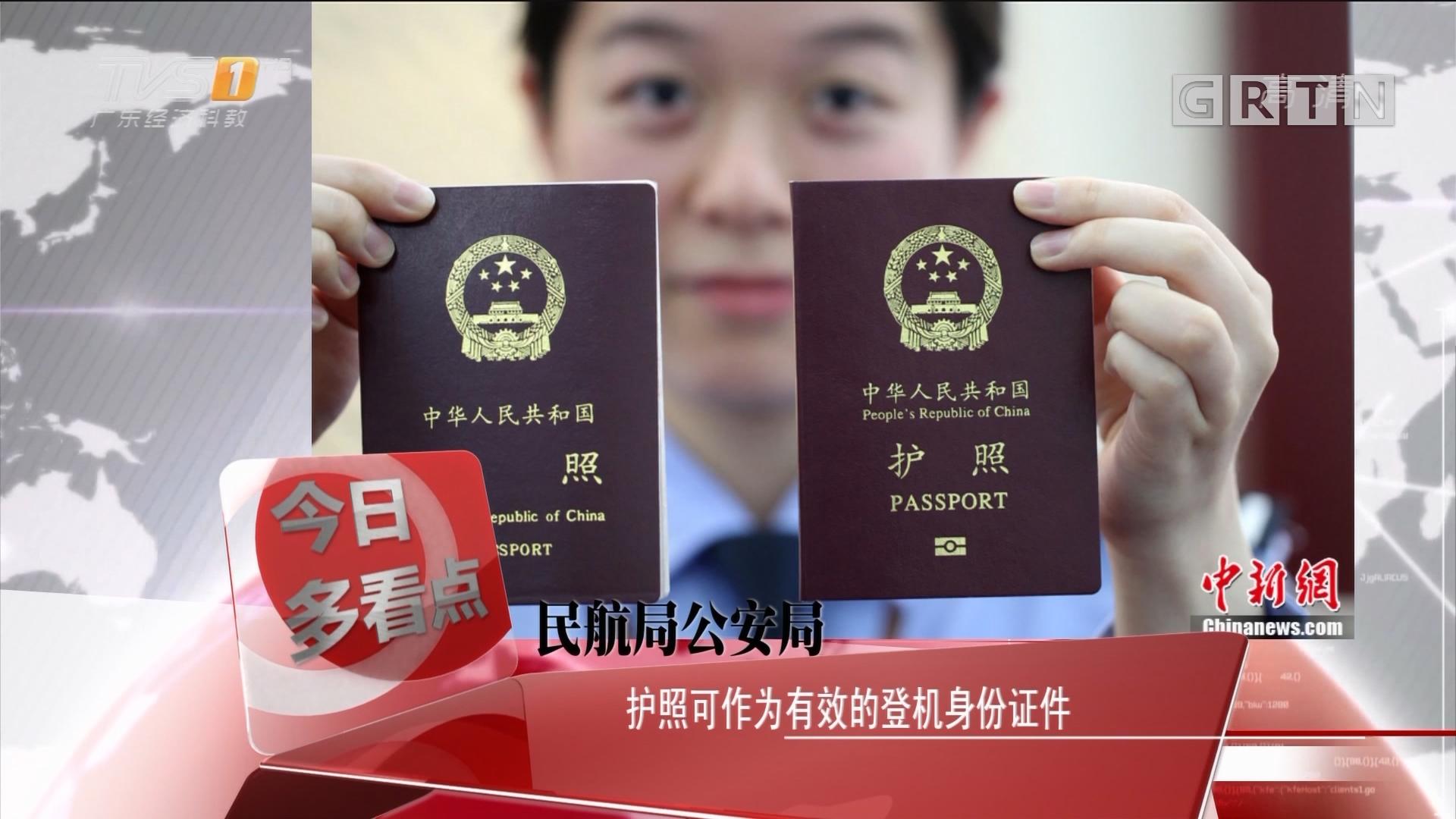 民航局公安局:护照可作为有效的登机身份证件