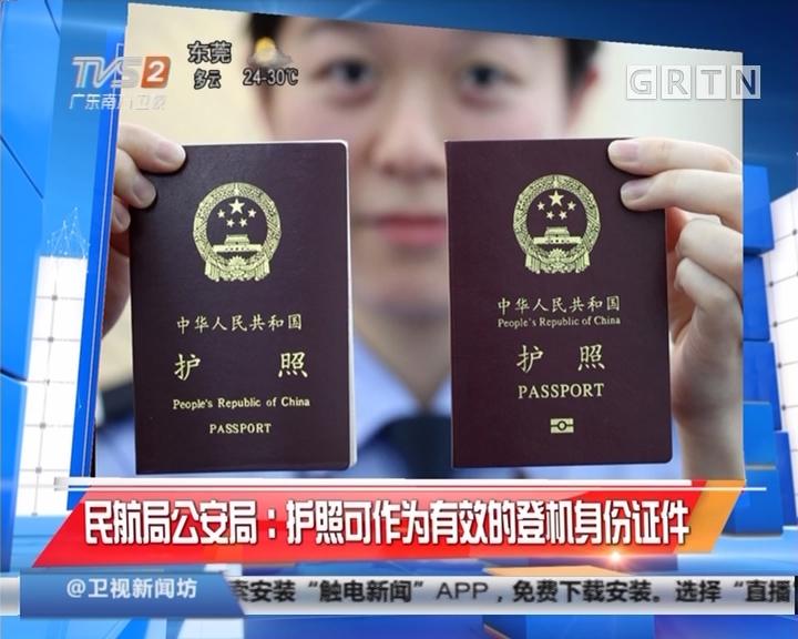 民航局公安局:护照可作为有效的登记身份证件