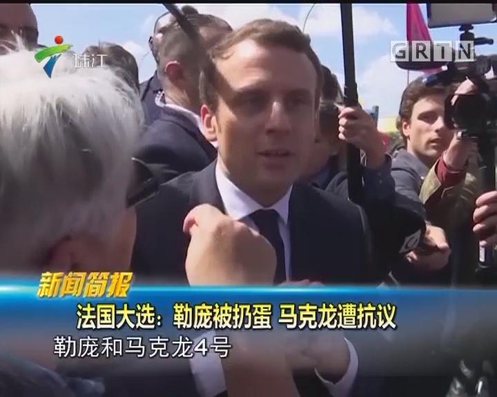 法国大选:勒庞被扔蛋 马克龙遭抗议