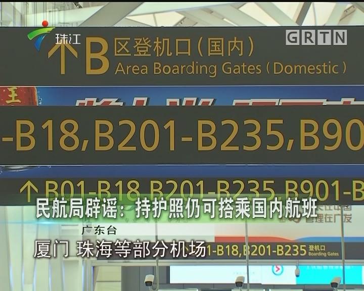 民航局辟谣:持护照仍可搭乘国内航班