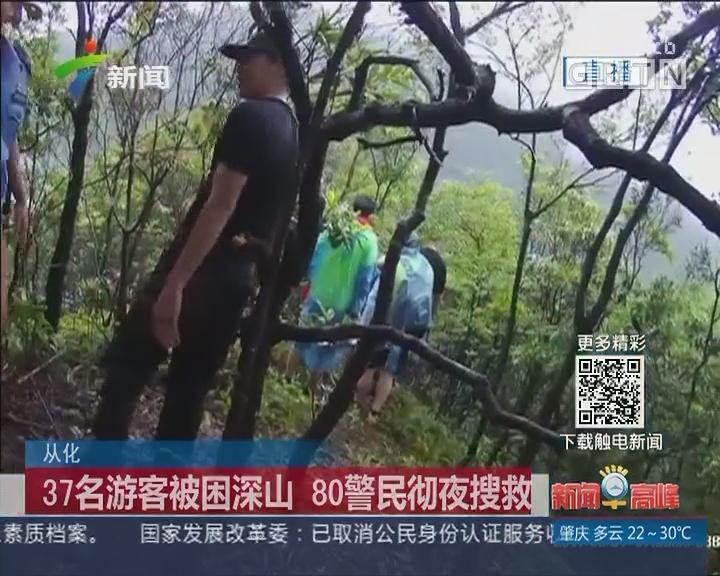 从化:37名游客被困深山 80警民彻夜搜救