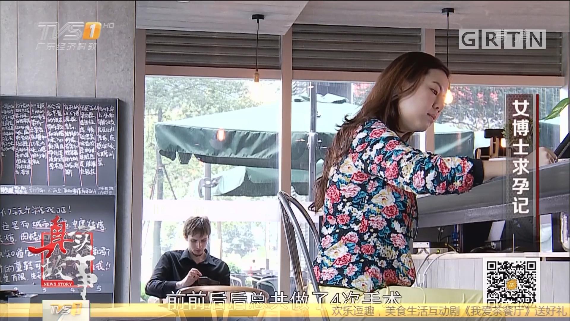 [HD][2017-05-26]真实故事:女博士求孕记