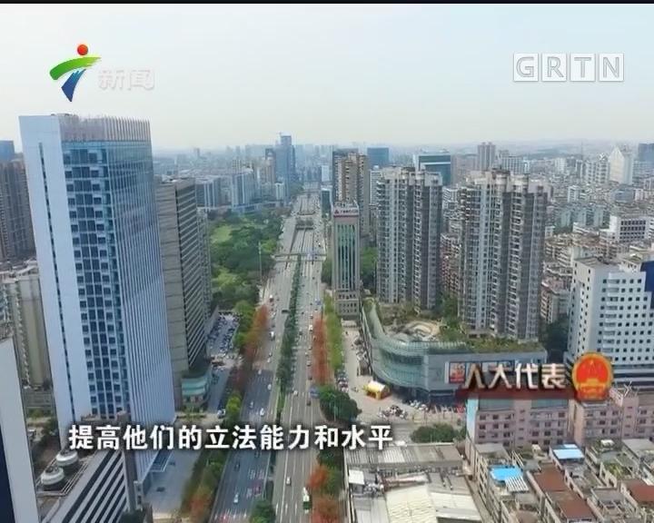 20170506《人大代表》广东:加强和改进地方立法 为改革发展护航