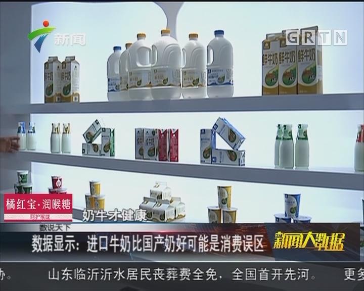 数据显示:进口牛奶比国产奶好可能是消费误区