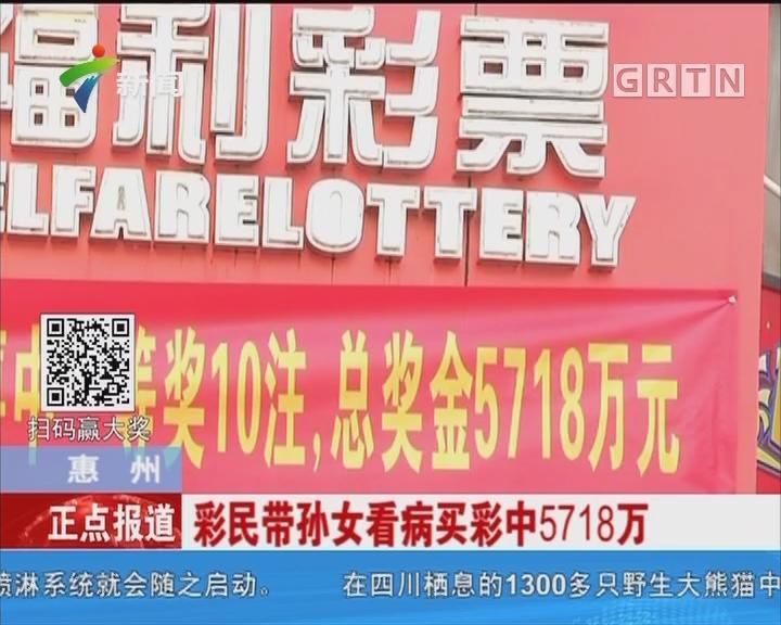 惠州:彩民带孙女看病买彩中5718万