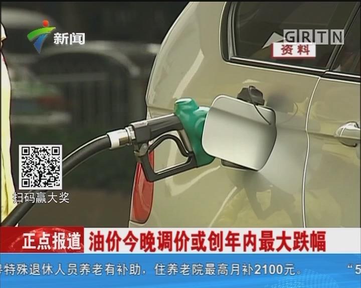 油价今晚调价或创年内最大跌幅