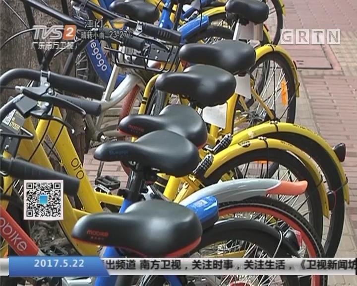 广州:共享单车推行实名制 望减少人为破坏