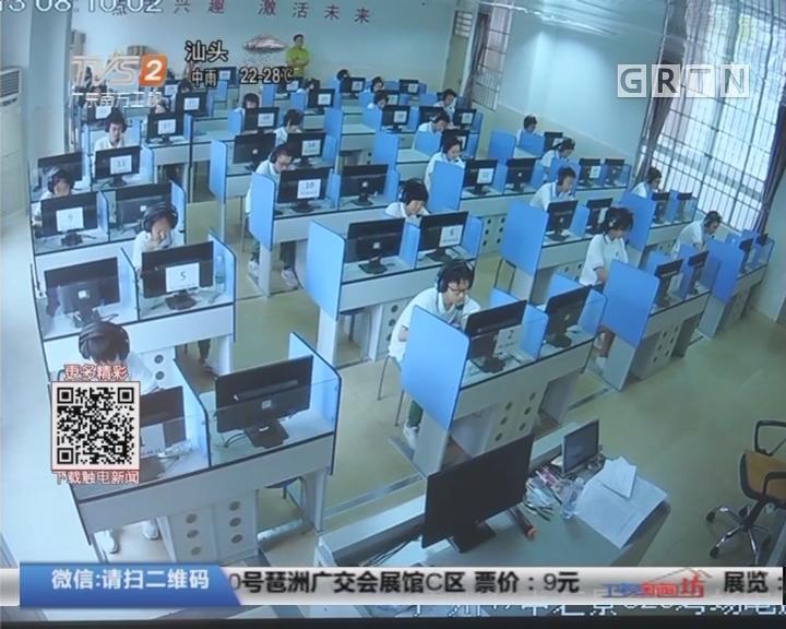 广州中考:英语中考听说考试今日开考