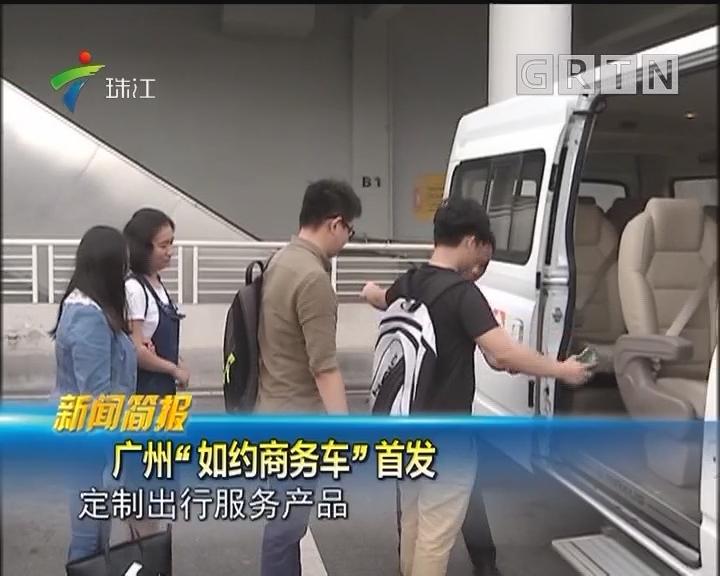 """广州""""如约商务车""""首发"""