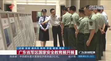广东省军区国家安全教育展开展