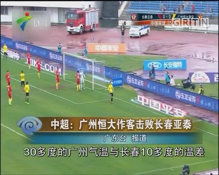 中超:广州恒大作客击败长春亚泰