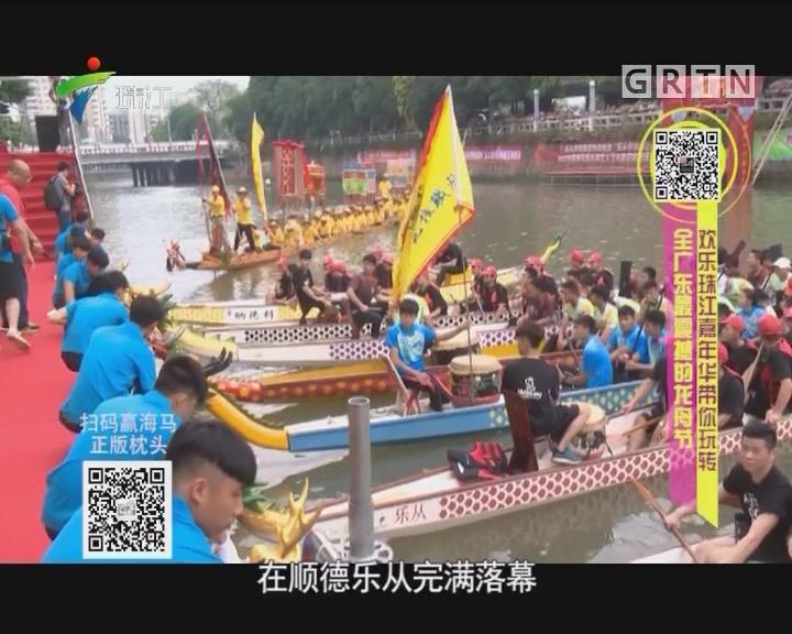 欢乐珠江嘉年华带你玩转全广东最震撼的龙舟节