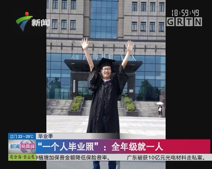"""毕业季:""""一个人毕业照"""":全年级就一人"""