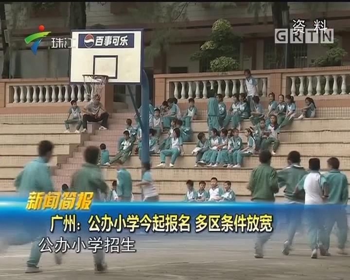 广州:公办小学今起报名 多区条件放宽