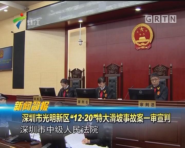 """深圳市光明新区""""12·20""""特大滑坡事故案一审宣判"""
