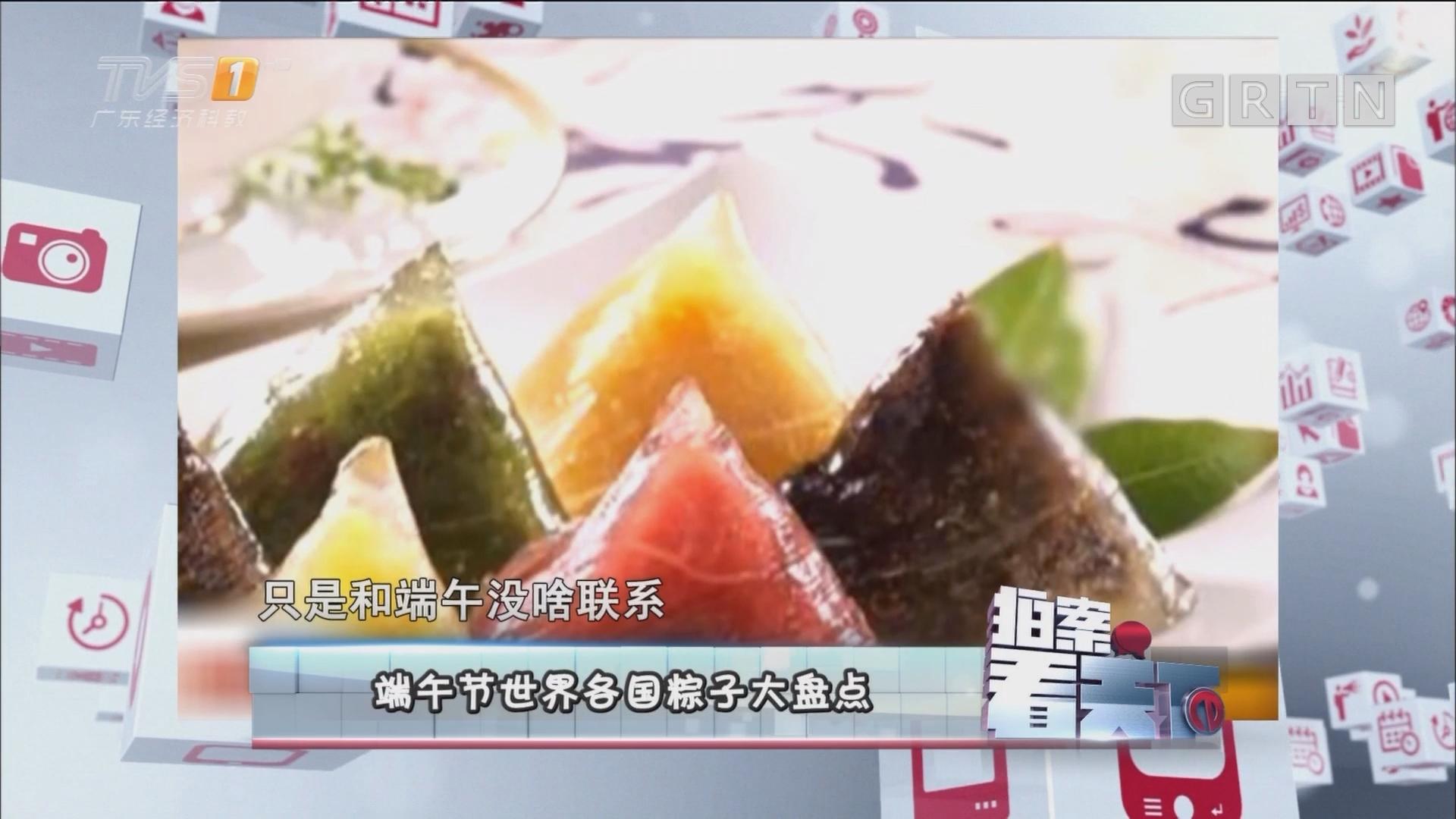 [HD][2017-05-30]拍案看天下:端午节世界各国粽子大盘点