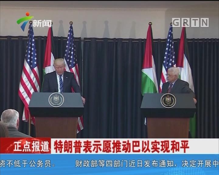 特朗普表示愿推动巴以实现和平
