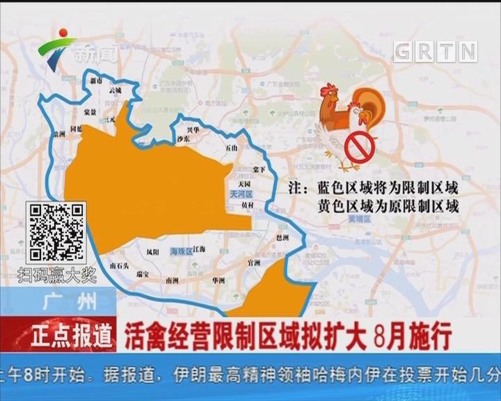 广州:活禽经营限制区域拟扩大 8月施行