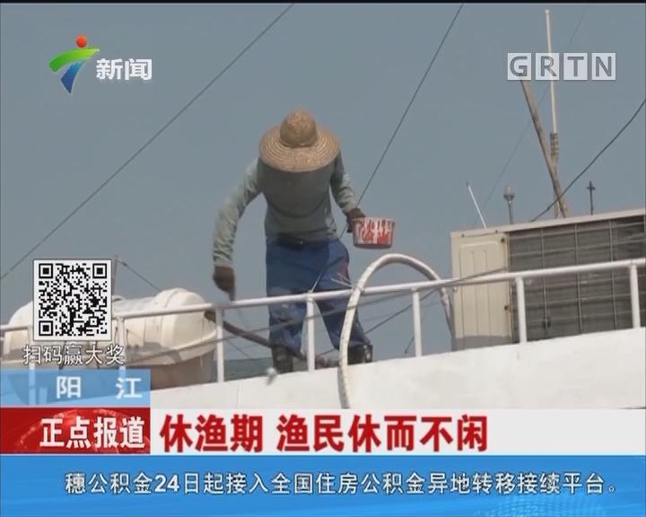 阳江:休渔期 渔民休而不闲