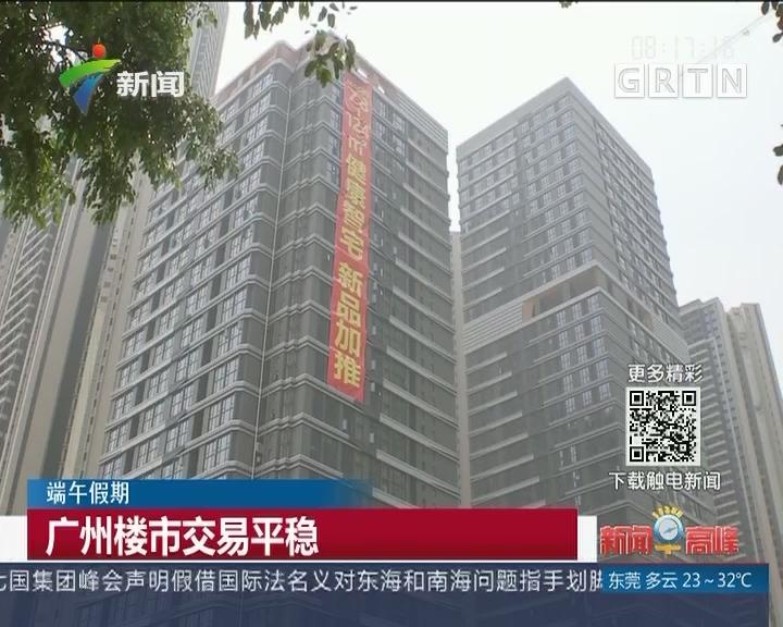 端午假期:广州楼市交易平稳