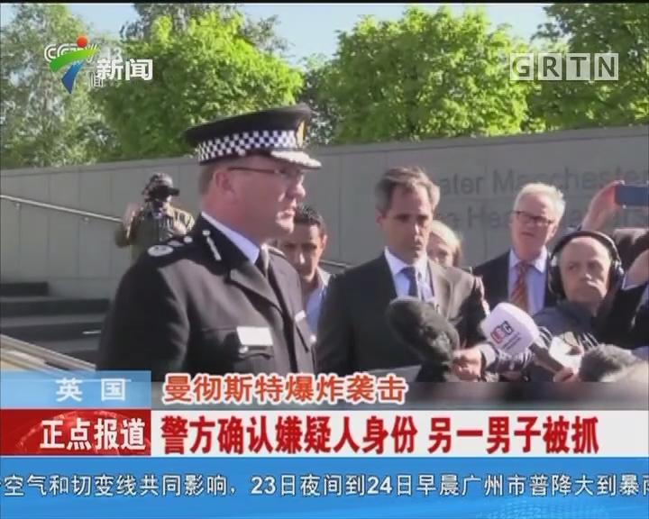 英国:曼彻斯特爆炸袭击 警方确认嫌疑人身份 另一男子被抓