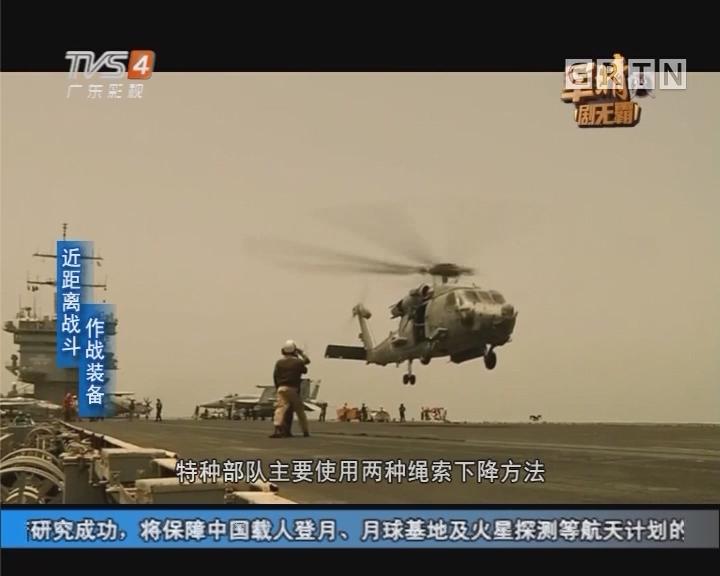 20170511《军晴剧无霸》军晴大揭秘:近距离战斗 作战装备